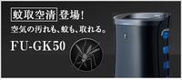 シャープ蚊取り空気清浄機の販売始めました☆彡