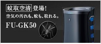 シャープ 蚊取り空気清浄機 FU-GK50