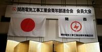 関西電気工事工業会青年部連合会 第7回会員大会