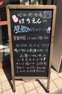 【昭和街酒場はちえん】でランチ♪ 豊田市駅近!