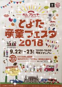 とよた産業フェスタ2018♪ (豊田スタジアム) 2018/09/20 15:32:08