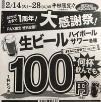 【生ビール100円】だけど…。 2017/02/21 19:05:52
