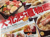 【北海道物産展】