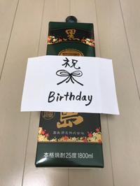 誕生日プレゼント♪