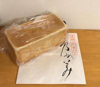 【乃が美】の食パン!