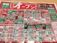 業務スーパー (豊田市豊栄町)オープン間近♪
