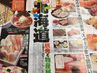 【北海道 観光と物産展】