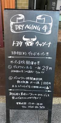 熟成肉バル【ウッシーナ】(豊田市駅)へ 2017/03/17 20:20:02