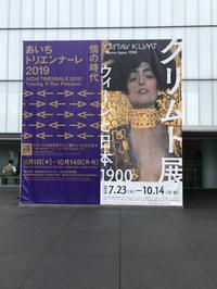 クリムト展 (豊田市美術館)