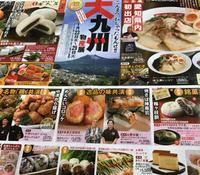 大九州物産展  (メグリア本店)