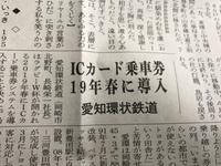 【愛知環状鉄道】に【ICカード】導入〜! 2017/08/04 09:48:57