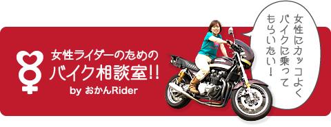 女性ライダーのためのバイク相談室!!(初心者OKです♪)