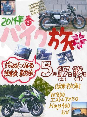 『バイク旅始めたくなる試乗会・商談会』