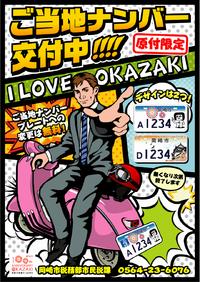 LOVE♥岡崎さんにおススメ♥ご当地ナンバー