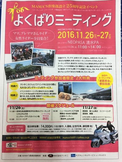 2016年!11月のイベント!