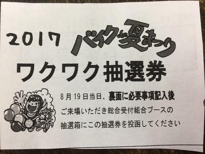 『バイク de 夏祭り』が豊田スタジアムに帰ってくるよ~(^^♪