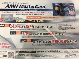 愛知オートバイ組合オススメ◇ロードサービス付帯AMNカード