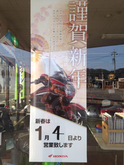 新年あけまして豚汁o(=^(∞)^=)o2015