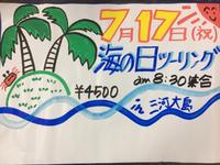 2017年!7月のイベント!