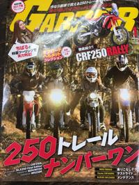 オフロードバイクもニーゴー(250cc)が熱いっ!?