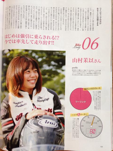 Ladysbikeデビュー3人目のモトハウス248女性ライダー