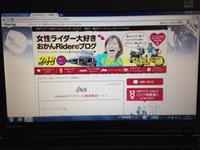 おかんライダーブログ生まれ変わりました☆ 2014/03/20 17:57:37