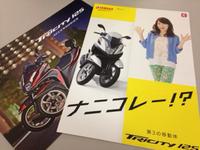 岡崎・豊田発!バイク十人十色【TRICITY125】