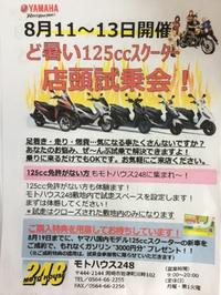 125cc免許のない方に体験してほしい試乗会