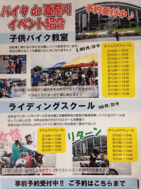 『バイク de 夏祭り』ちびっこもリターンも女性ライダーもライスク♪♪♪