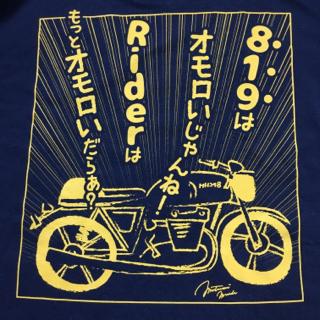 バイクライフのお供にモトハウス248オリジナルグッズを連れてって❤