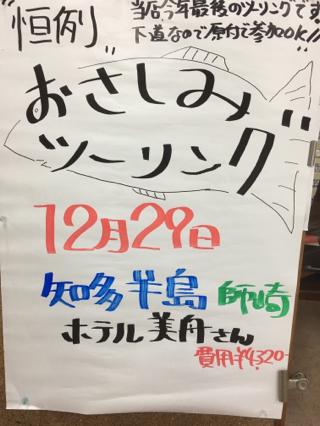 2017年!年末年始のイベント!