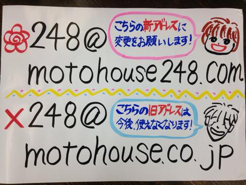 ☆モトハウス248のメールアドレス変わりました☆