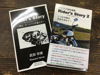 きゃー(⋈◍>◡<◍)。✧♡サプライズ来店♡逢いたかったRider's Story