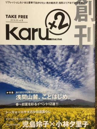 コバユリによるKaru×2カルカル創刊号入荷(*^^)v