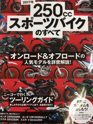ニーゴー(250cc)バイクお探しの方へオススメ☆彡