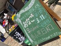 ◎おなご♀Riderの寺子屋日和◎夢がカタチになりました⤴︎ 2018/03/13 11:07:28