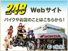 モトハウス248Webサイト