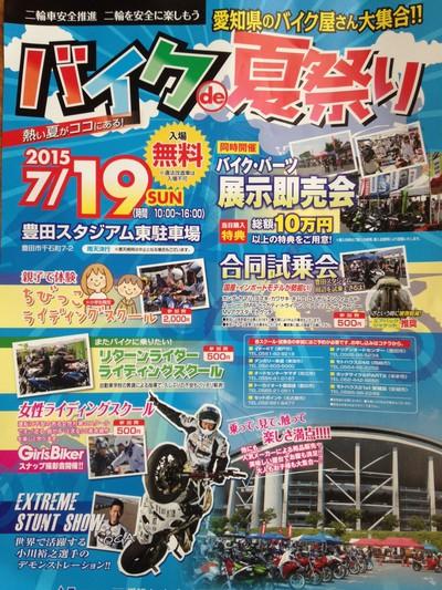 愛知県のバイク屋さん大集合!!『バイク de 夏祭り 』