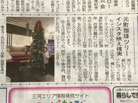 岡崎ホームニュース 2017/12/02 23:46:57