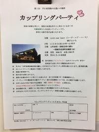 カップリングパーティーin元町珈琲岩津 2017/11/30 09:00:16