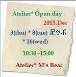 12月のアトリエOPENとイベント出店のお知らせ