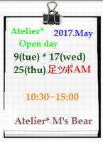 Atelier* Openday とお知らせ