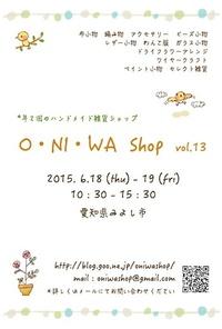 O・NI・WA shop & アトリエOpen day