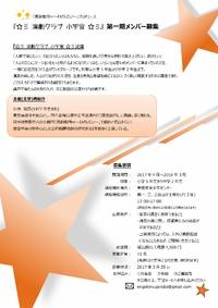 ☆彡 演劇クラブ 小宇宙 ☆彡募集要項
