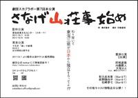 劇団スカブラボー10月豊田公演