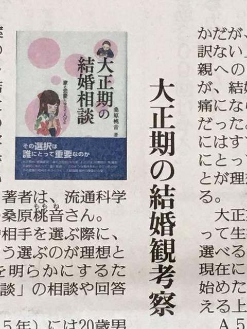 桃音本紹介記事