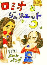 (3月23日)ココ日記