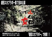 劇団スカブラボー豊田公演出演のお知らせ