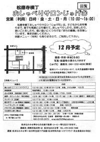 本日、無料体験会 2017/12/10 08:48:43