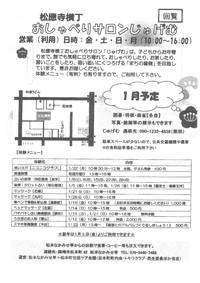 無痛整体 整え堂 無料体験 2018/01/02 23:20:59